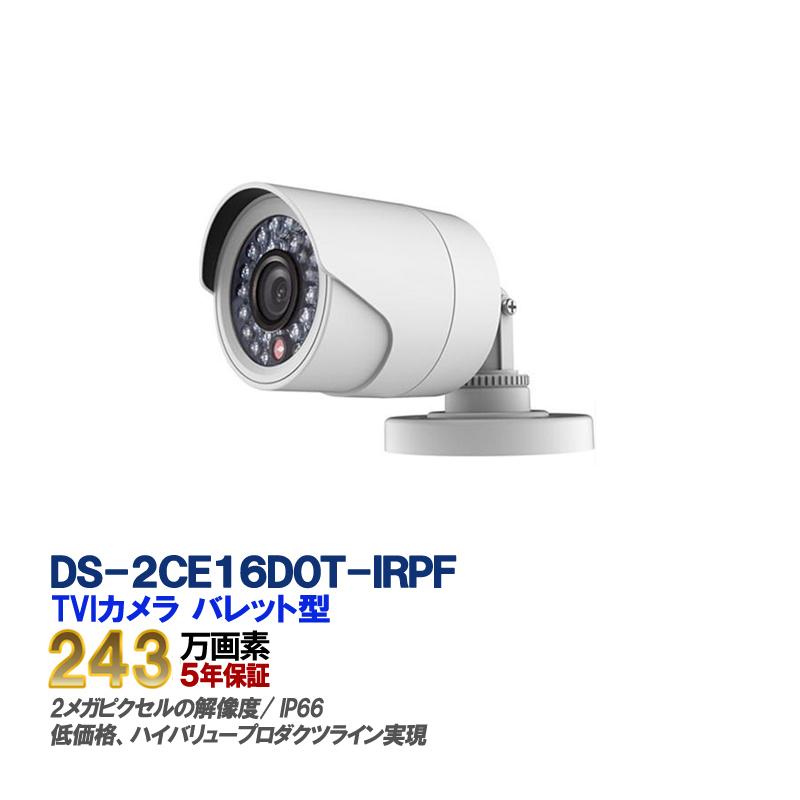 DS-2CE16D0T-IRPF