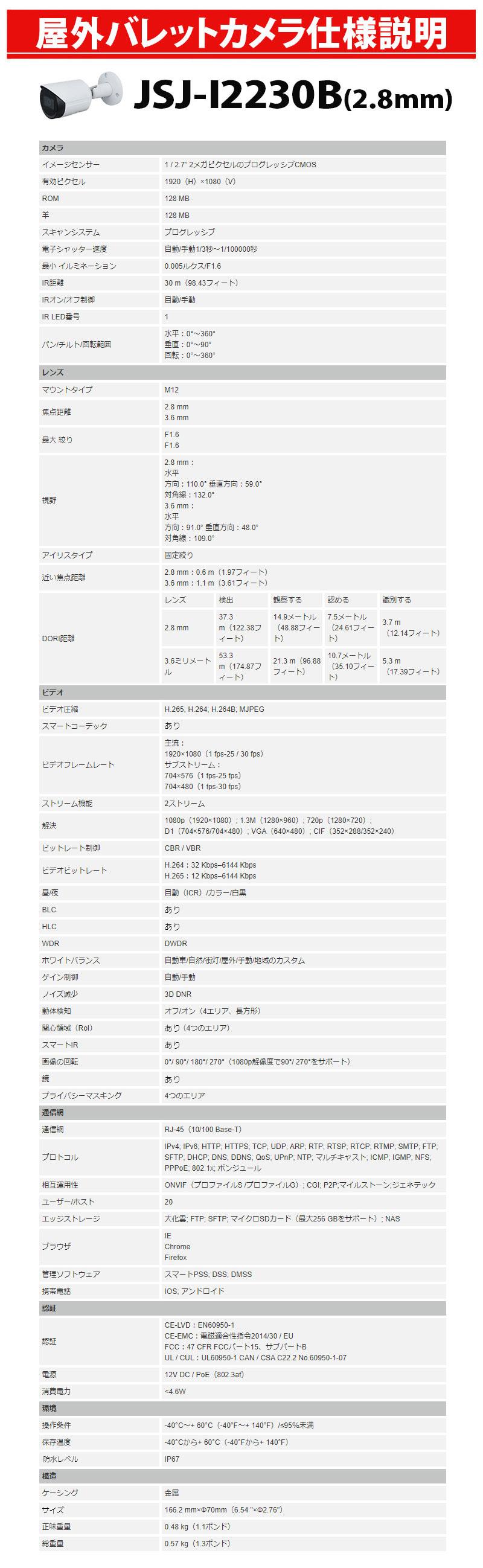 バレットカメラ仕様説明 JSJ-I2230B(2.8mm)